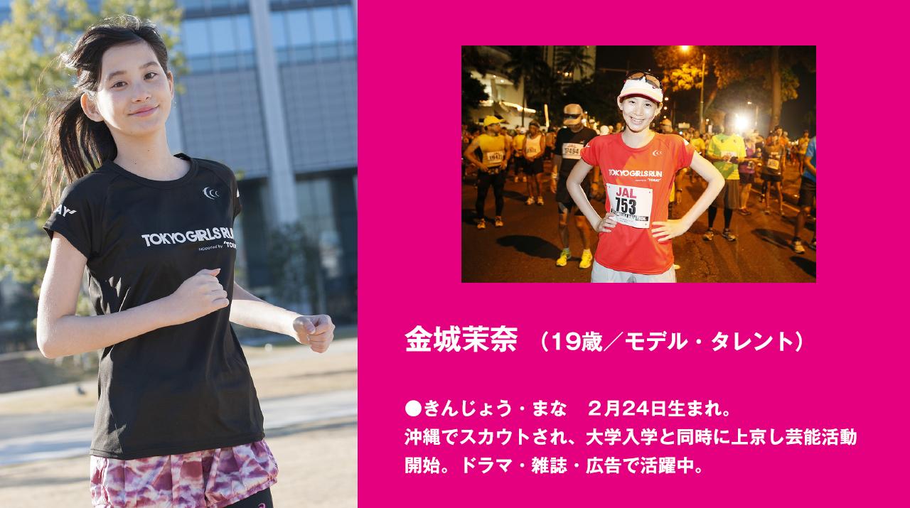 ef80c16a26540 2015年12月に行われたJALホノルルマラソン。金城茉奈は生まれて初めて海外に出ることに。そこで初のフルマラソンに挑戦することとなる。  もともとカラダがあまり強い方 ...