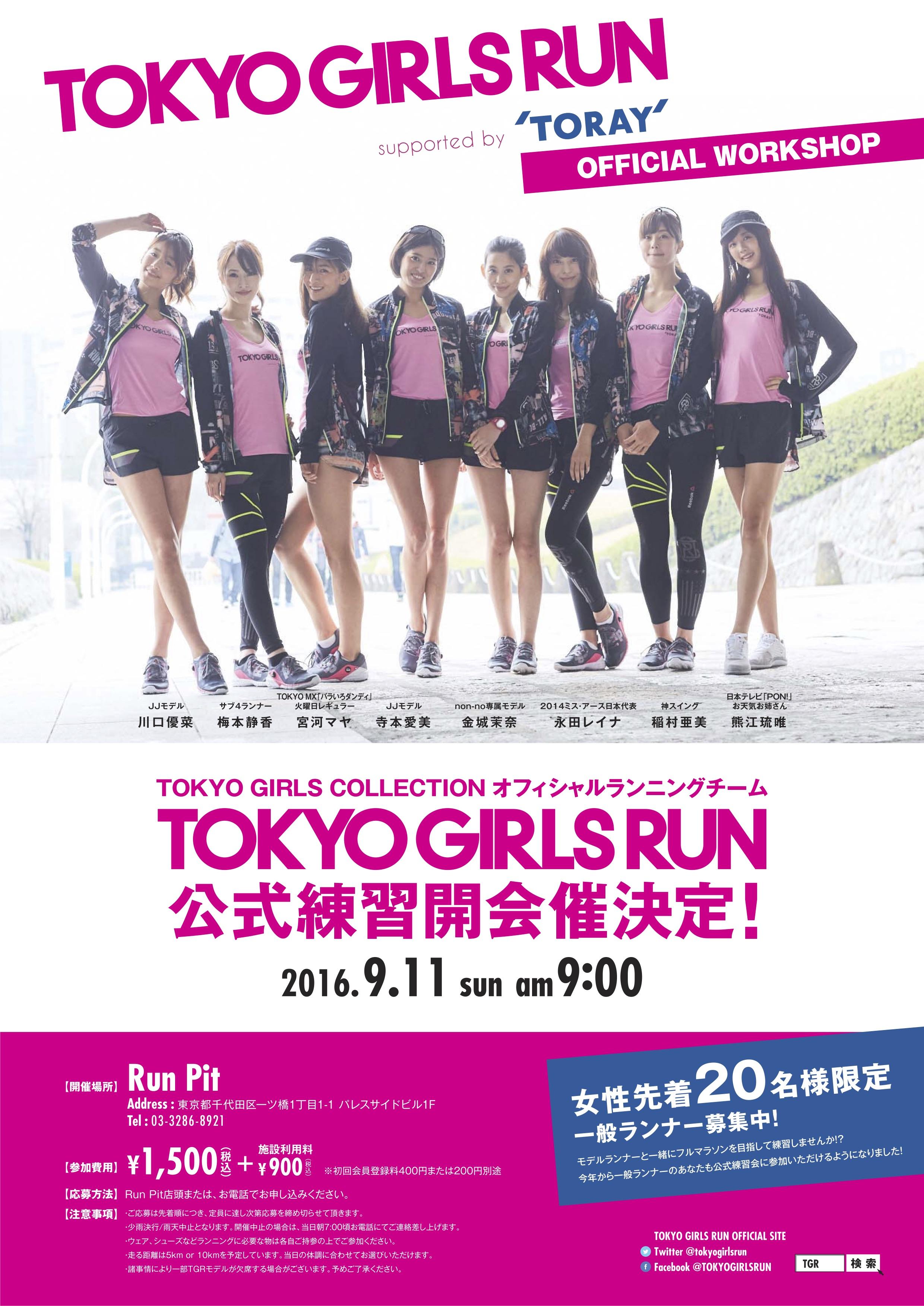 TGR_練習用告知2016_05